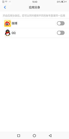 Screenshot_20171114-184012_多用户管理