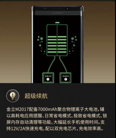 一、7000mAh大电池直击政商人士痛点,金立M2017到底多持久?926