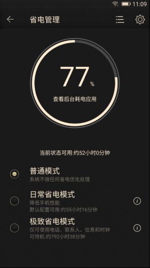 2宝贵的时间怎能浪费在充电上?金立M2017重新定义超级续航794