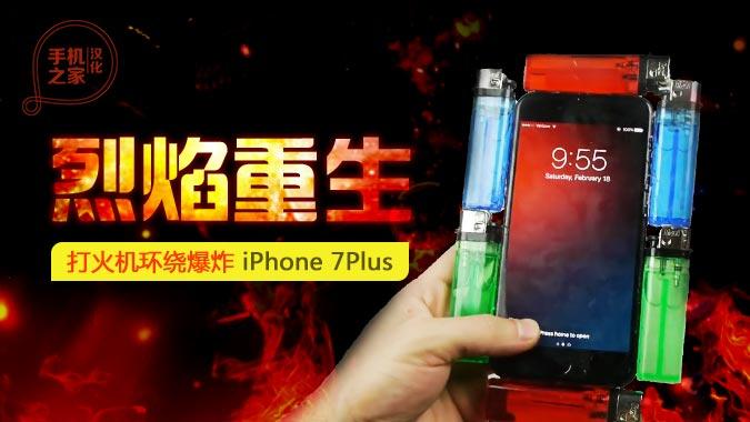 [汉化] 烈焰重生 打火机环绕iPhone 7