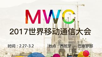 MWC 2017世界移动通信大会