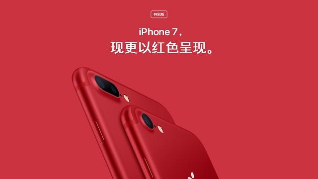 中国红来了!苹果发布iPhone 7红色版