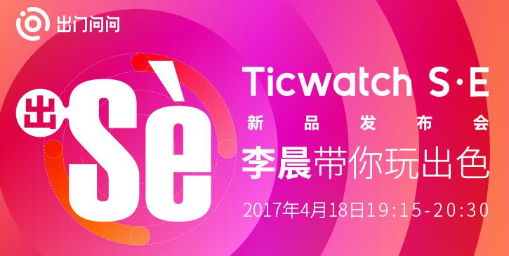 午夜派对 出门问问发布Ticwatch S/E
