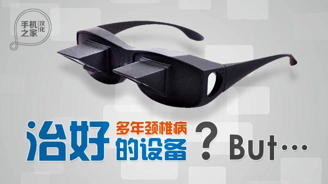 [汉化] 治好多年颈椎病的设备?But…