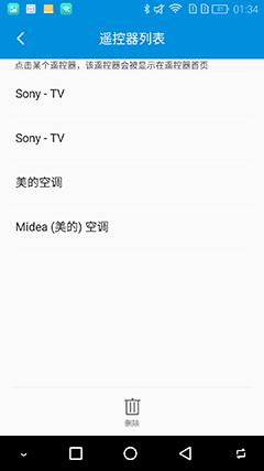 Screenshot_20170503-013429_遥控器