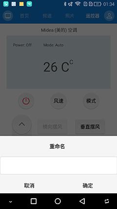 Screenshot_20170503-013440_遥控器