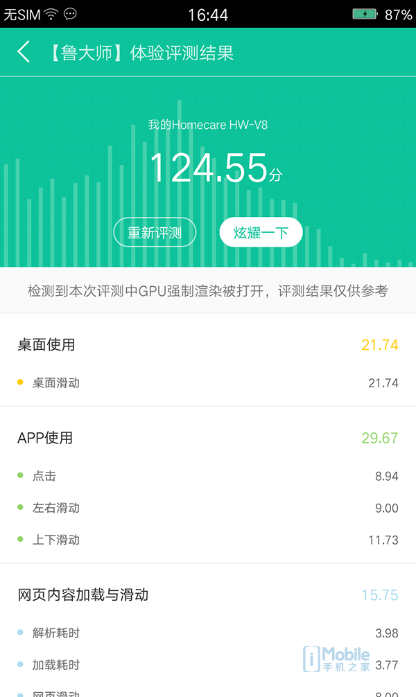 Screenshot_bfef9d5_20170510-164416