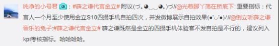 《金立S10将于5月26日发布,带你领略四摄镜头下不一样的薛之谦》0511625