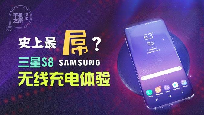 [汉化] 史上最屌?三星S8无线充电体验