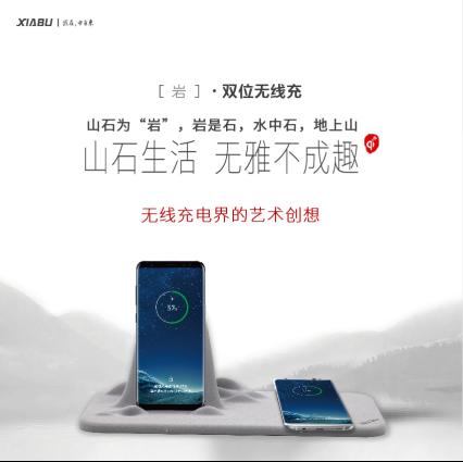 "2017CEE北京消费电子展:夏步""岩""双位无线充 手机一靠马上充电546"