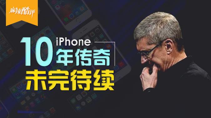 [麻辣酷评] iPhone 10年传奇 未完待续
