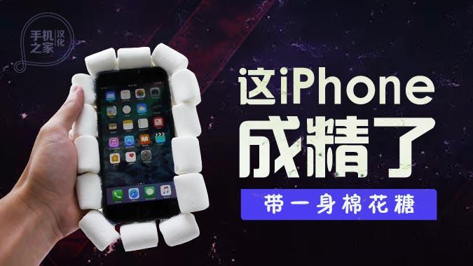 [汉化] 带一身棉花糖 这iPhone成精了