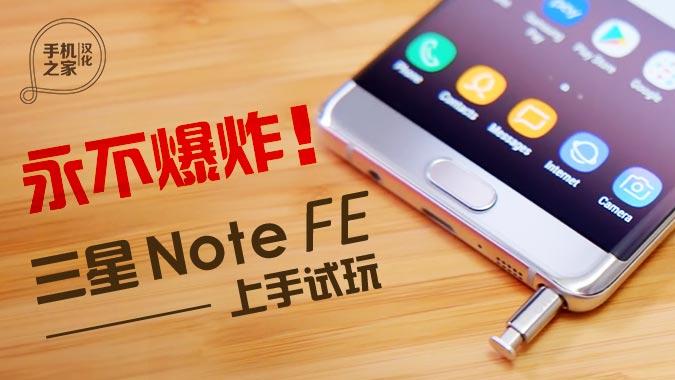 [汉化] 永不爆炸!三星Note FE上手玩