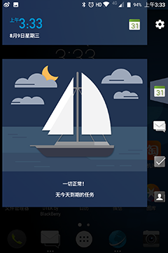 Screenshot_20170809-033359