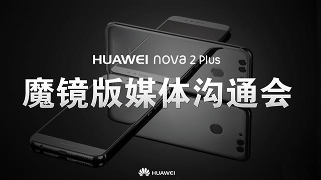 业界首创工艺 华为nova 2 Plus魔镜版
