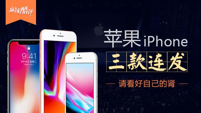[麻辣酷评] iPhone三连发 看好你的肾