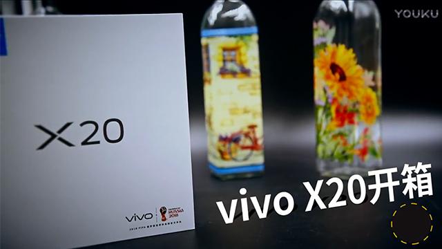 【视频】照亮全面屏时代 vivo X20开箱