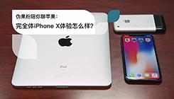 """""""完全体""""的iPhone X 使用体验怎么样?"""