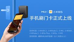 MIUI9开发版增加小米手机刷门卡功能