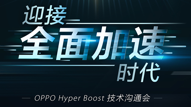 软硬件再优化? OPPO Hyper Boost技术来了!