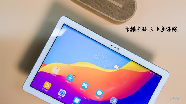 千元影音娱乐利器 荣耀平板5上手体验