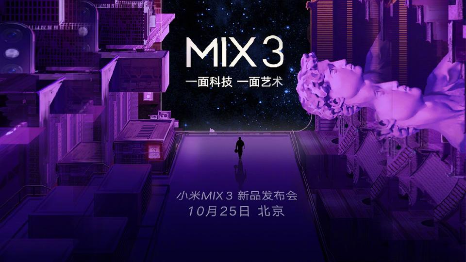 小米MIX 3 10.25发布 或支持5G网络 10GB RAM