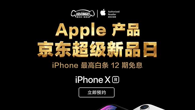 iPhone XR下午3点开启预售 京东购享多重福利