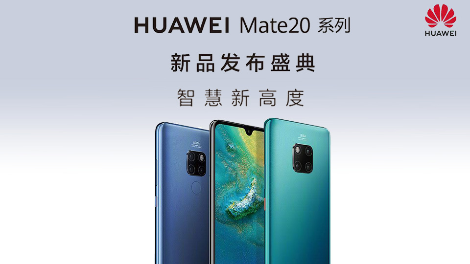 HUAWEI Mate 20系列新品发布会直播