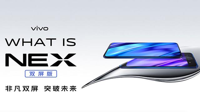 探索未来手机形态 vivo NEX双屏版超详汇总