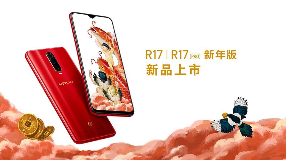 祥云金小猪点缀 R17系列新年版上市