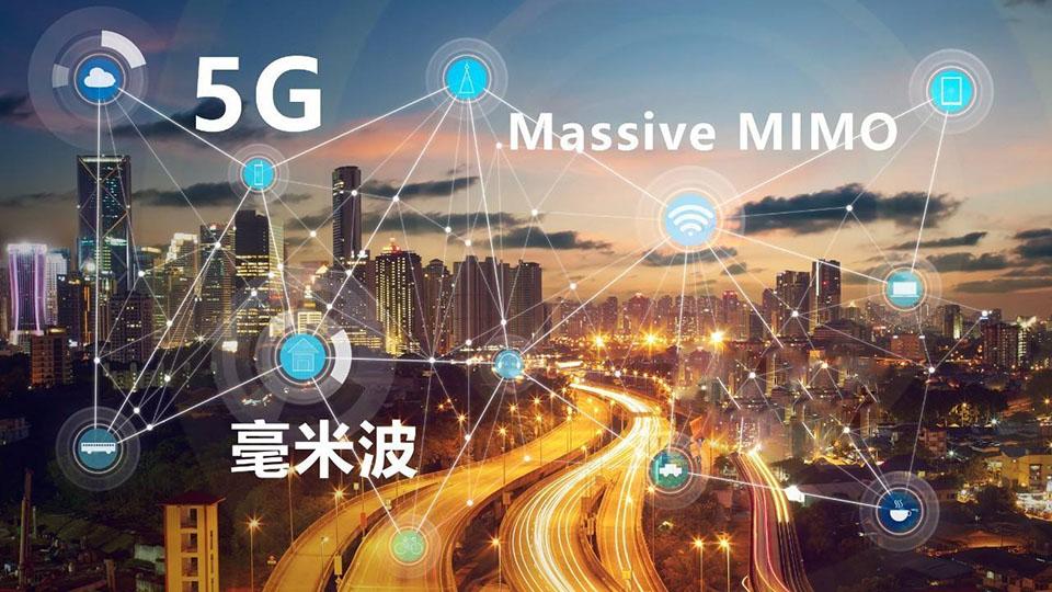 5G近在眼前 为什么说现在是关键转折点