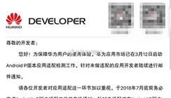 华为通知开发者启动Android P适配工作