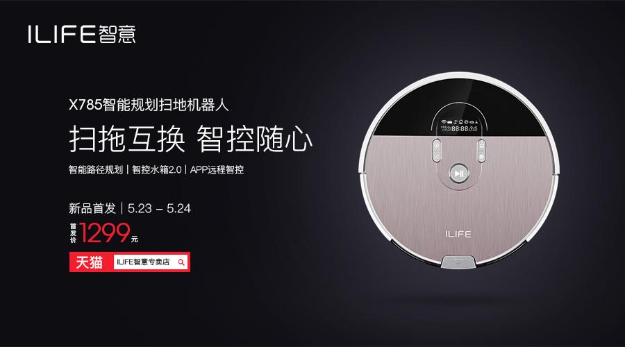 ILIFE智意 X785扫地机器人天猫首发