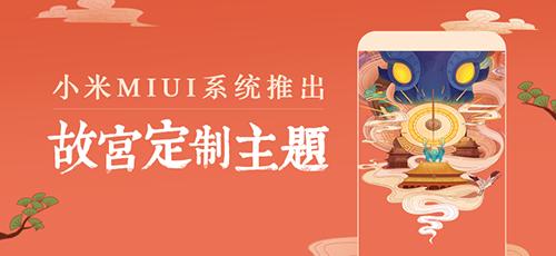 小米MIUI系统推出故宫专属定制主题