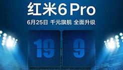 打包发布会 红米6 Pro同在6.25公布