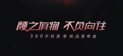 360 N7 Pro明天发布 骁龙710颜值出众