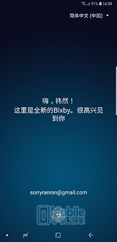 Screenshot_20180823-140950_Bixby Voice