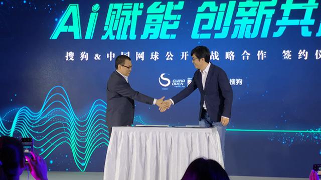 AI赋能体育 搜狗与中国网球公开赛达成战略合作