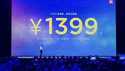小米8青春版发布 颜值突出 1399性价比爆棚