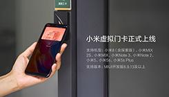 小米虚拟门卡上线空白卡功能 小米公交再增新城市