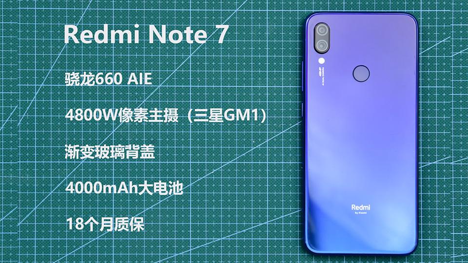红米Note 7拆解:内部是否也能金刚不坏?
