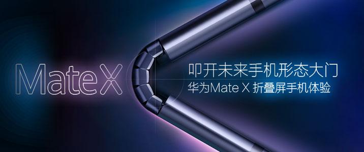 手機、平板合二為一 華為Mate X 體驗