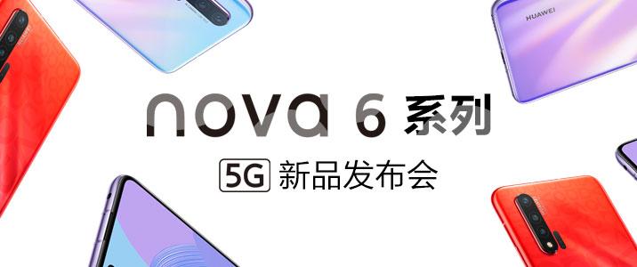 【直播】nova 6系列5G新品发布会