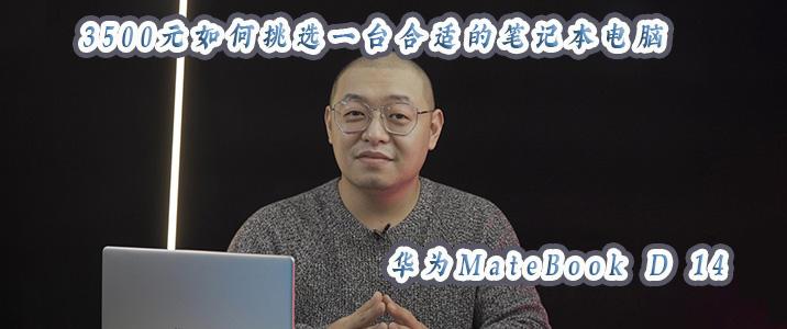 3500元如何挑选一台合适的笔记本电脑