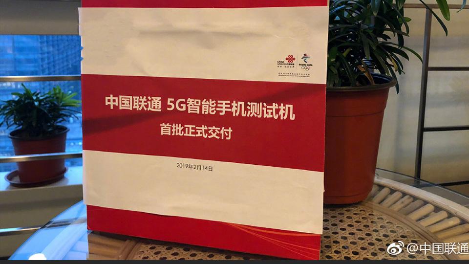 中国联通首批5G智能手机测试机正式交付