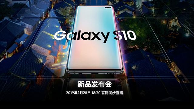 【视频直播】三星Galaxy S10系列新品发布会