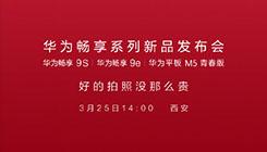 华为3月25日西安发布畅享9S等新品
