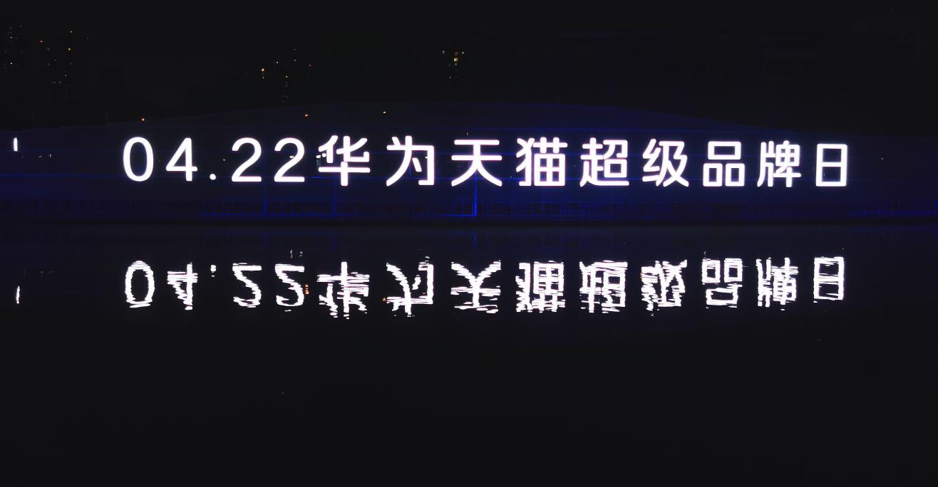 """""""天府幻夜图""""尽览成都古今 华为天猫超级品牌日"""