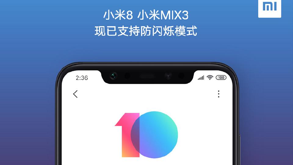 小米8/小米MIX 3用户福利 DC调光体验版来了