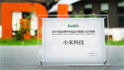 """小米再登福布斯中国""""2019中国最具创新力企业榜"""""""